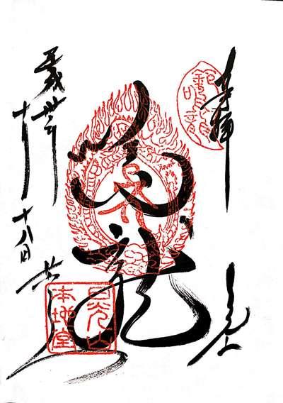 栃木県日光東照宮の御朱印