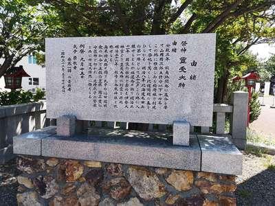 発寒神社(北海道)