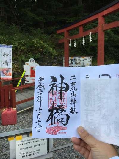 栃木県神橋(二荒山神社)の御朱印