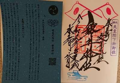 東京都磐井神社の御朱印