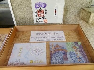 磐井神社のご朱印帳(東京都大森海岸駅)