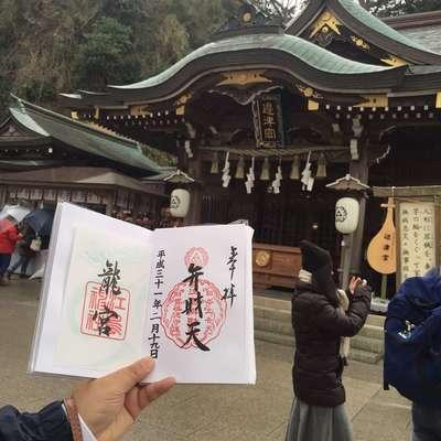 神奈川県江島神社の御朱印