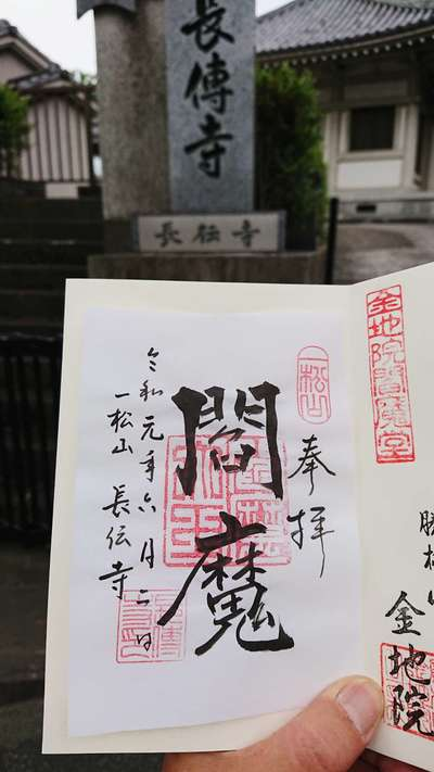長伝寺(東京都)