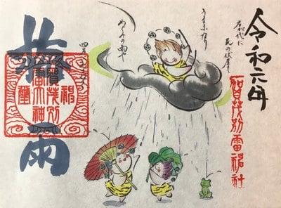 賀茂別雷神社のお知らせ|関東甲信越も梅雨入りしま...