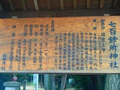 千葉県七百餘所神社 の歴史