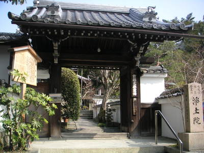 浄土院の山門