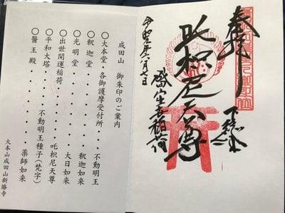 権現神社の近くの神社お寺|成田山新勝寺
