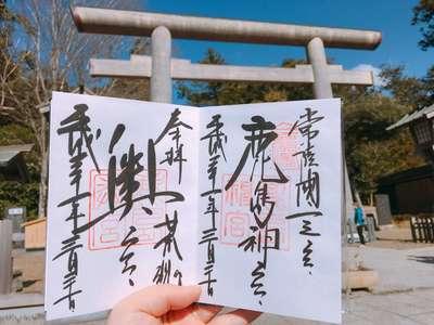 茨城県鹿島神宮の御朱印
