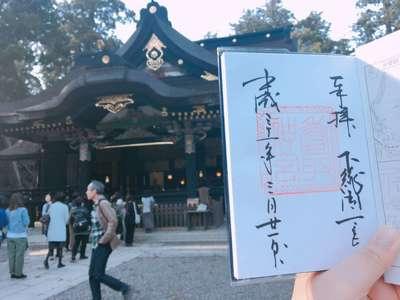 千葉県香取神宮の御朱印