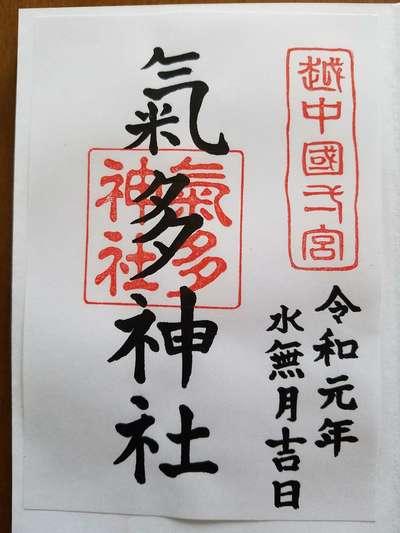 富山県気多神社の御朱印