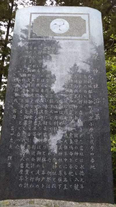 小原神社の歴史