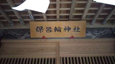 保呂輪神社(茨城県)
