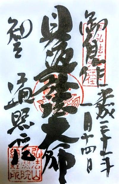 愛知県弘法山 遍照院の御朱印