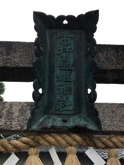 市杵島姫神社(三重県)
