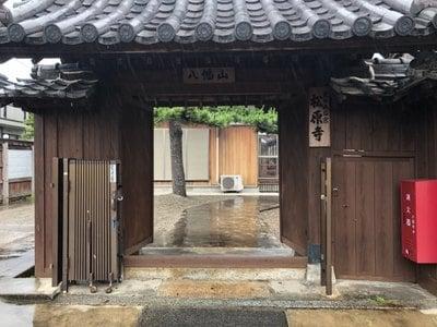 松原寺の山門