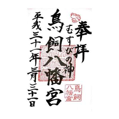 福岡県鳥飼八幡宮の写真