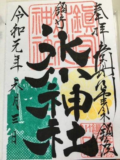 鎮守氷川神社(埼玉県)