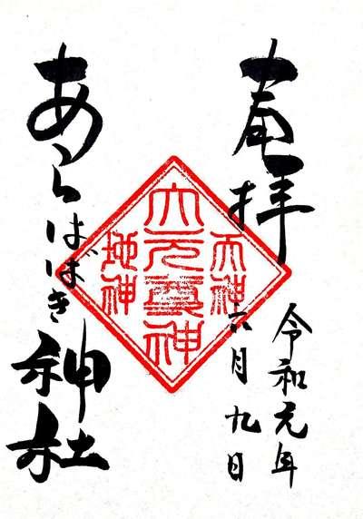 金吾龍神社 東京分祠(東京都)