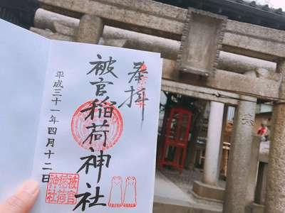 東京都被官稲荷神社の御朱印
