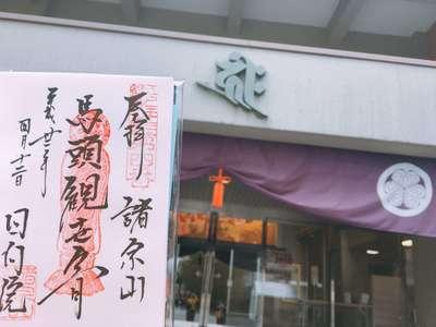 東京都回向院の写真