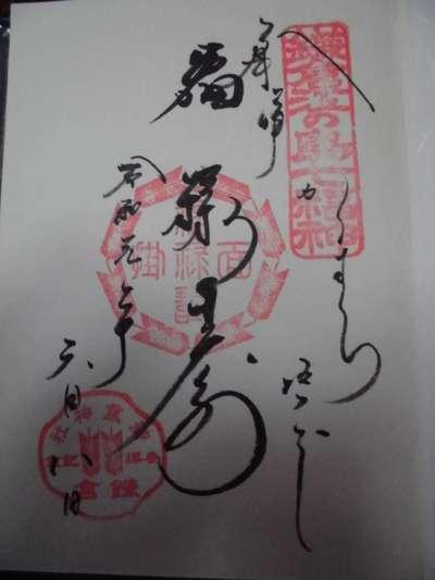 神奈川県御霊神社の御朱印