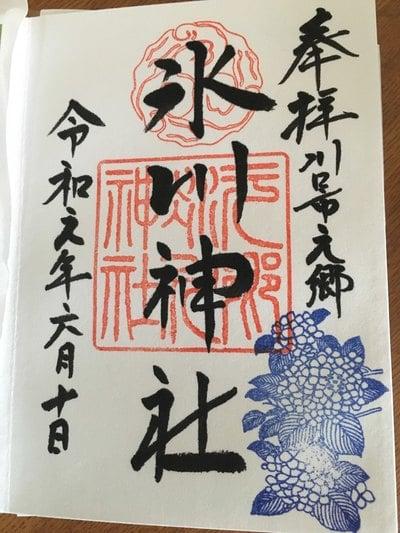 埼玉県元郷氷川神社の御朱印