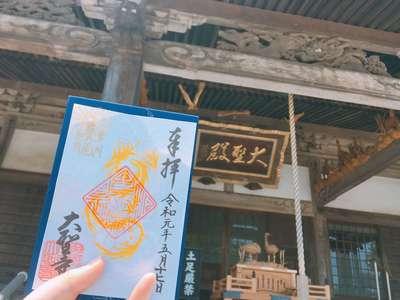 大聖寺(茨城県)