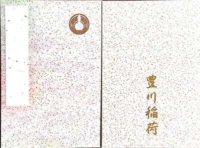 豊川閣 妙厳寺(豊川稲荷)のご朱印帳(愛知県豊川稲荷駅)