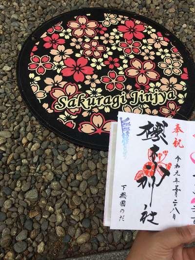 櫻木神社の建物その他