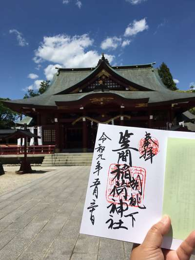 茨城県笠間稲荷神社の御朱印