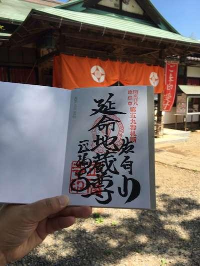 天神社の近くの神社お寺|正福寺