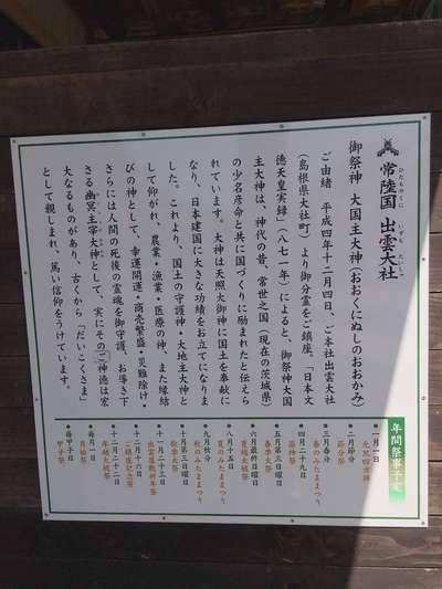 常陸国出雲大社(茨城県福原駅) - 未分類の写真