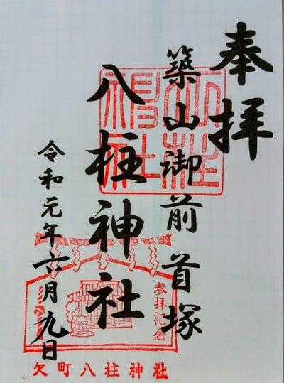 愛知県八柱神社の御朱印
