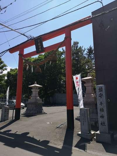 北海道手稲神社の鳥居