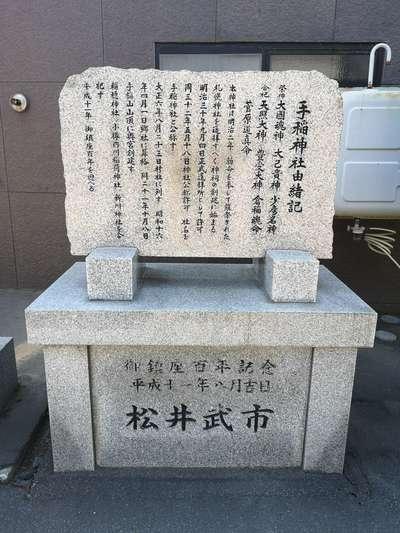 手稲神社の歴史