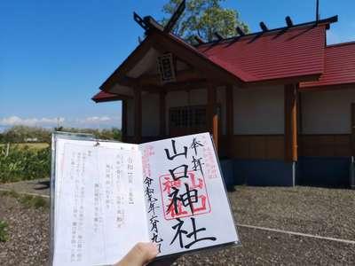 北海道山口神社の御朱印