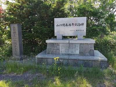 山口神社(北海道)