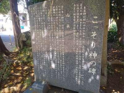 愛宕神社の近くの神社お寺|こっそり神
