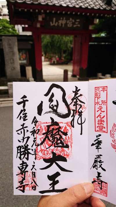 東京都勝専寺の御朱印