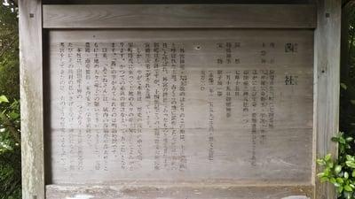 伊勢神宮外宮(豊受大神宮)の近くの神社お寺|茜社