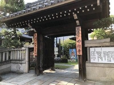豊國神社の近くの神社お寺|妙行寺