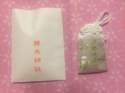 櫻木神社のお守り