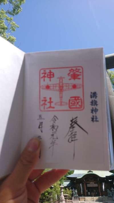 岐阜県溝旗神社(肇國神社)の御朱印