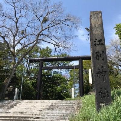 江別神社(北海道)