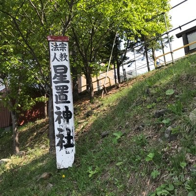 星置神社の建物その他