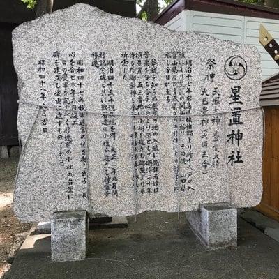 星置神社の歴史