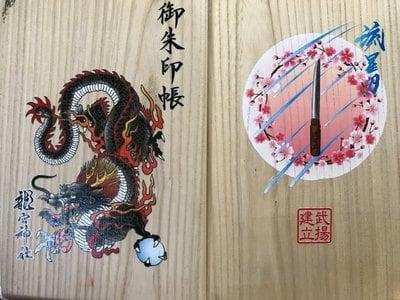 龍宮神社の御朱印帳