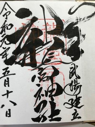 龍宮神社(北海道)