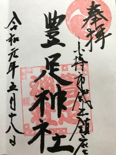 豊足神社(北海道銭函駅) - 未分類の写真