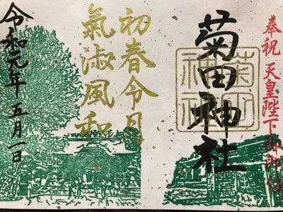 菊田神社(千葉県京成津田沼駅) - 未分類の写真